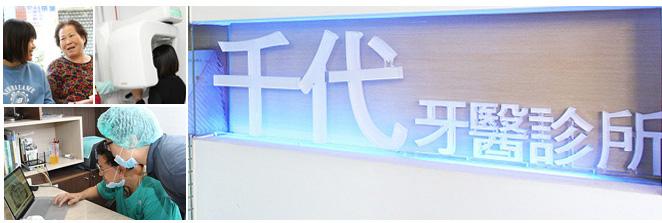 千代牙醫診所介紹